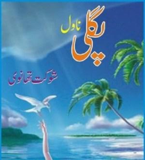Pagli Novel by Shaukat Thanvi Free Pdf