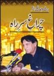 Chiragh e Sar e Rah By Prof Ahmed Rafique Akhtar Pdf