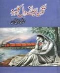 Tu Kia Jane Dil Ka Dard by Nazia Kanwal Nazi Download Pdf