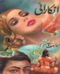 Anka Rani Novel by Anwar Siddiqui Free Pdf