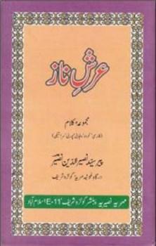 Arsh e Naz by Peer Naseer Ud Din Download Free Pdf