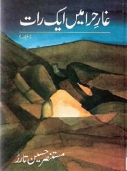 Ghar e Hira Mein Aik Raat by Mustansar Hussain Tarar Pdf