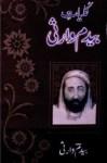 Kulliyat e Bedam Warsi by Syed Bedam Warsi Pdf