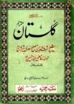 Gulistan e Saadi by Shaikh Saadi Free Pdf