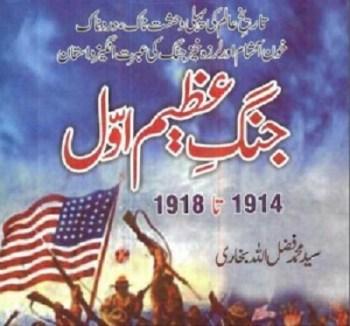 Jang e Azeem Awwal by Syed Fazal Ullah Bukhari Pdf