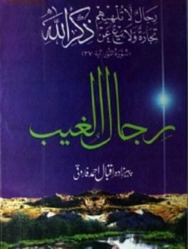 Rijal Ul Ghaib by Pirzada Iqbal Ahmad Download Pdf