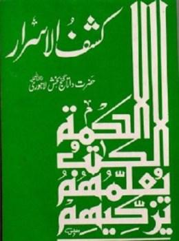 Kashf Ul Asrar by Data Ganj Bakhsh Ali Hajveri Pdf