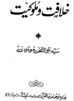Khilafat O Malookiat by Syed Abul Ala Modudi Pdf