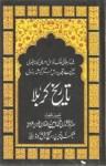 Tareekh e Karbala by Qari Muhammad Ameen Pdf
