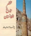Mukhtasar Tarikh e Afghanistan By Sahibzada Hameed Ullah