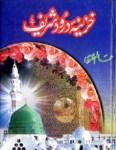 Khazeena e Darood Sharif by Alam Faqri Pdf