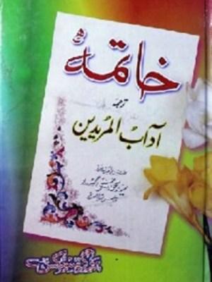 Khatima Translation Adab Ul Mureedain Free Pdf