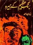 Jang e Azeem Ke Hero By Syed Saeed Ahmad Free Pdf