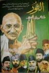 Al Noor By Syed Muhammad Suleman Ashraf Pdf