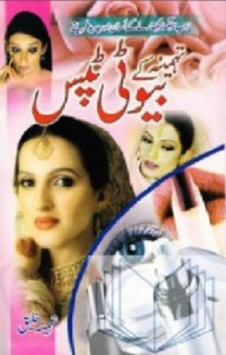 Tehmina Kay Beauty Tips Urdu by Tehmina Khaleeq Pdf