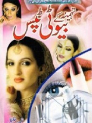 Tehmina Kay Beauty Tips Urdu by Tehmina Khaleeq Pdf