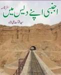 Ajnabi Apne Des Mein by Syed Shaukat Ali Pdf