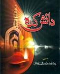 Danish Kadah by Prof. Habib Ullah Chishti Pdf