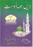Deen Hama Oost by Peer Naseer Ud Din Download Pdf