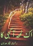 Ek Lamha Aaghi Ka by Rukhsana Nigar Adnan Pdf