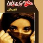 Ishq Kisi Ki Zaat Nahi Novel by Amjad Javed Pdf