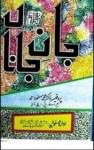 Jaan e Janan by Prof. Dr. Masood Ahmad Pdf