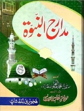 Madarij Un Nabuwat By Shaykh Abdul Haq Dehlvi Pdf