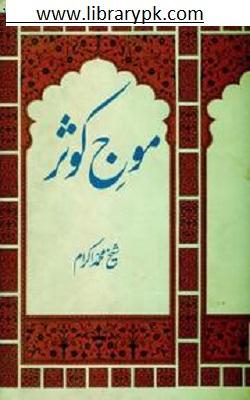 Mauj e Kausar By Sheikh Muhammad Ikram Pdf