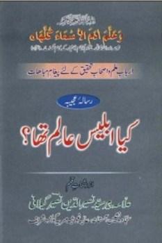 Kya Iblees Aalim Tha by Peer Naseer Ud Din Download Pdf