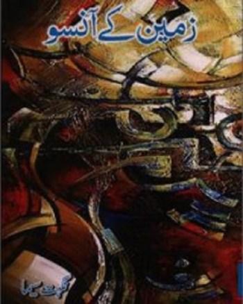 Zameen Kay Aansoo by Nighat Seema Free Pdf
