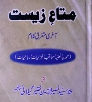 Mata e Zeest by Peer Naseer Ud Din Naseer Download Pdf