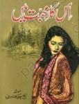 Is Kar e Mohabbat Mein by Rukh Chaudhary Pdf