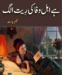 Hay Ahle Wafa Ki Reet Alag Novel By Neelam Riasat Pdf