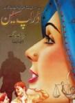 Drop Scene by Mirza Amjad Baig Free Pdf