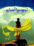Tum Ho Mera Asman by Shama Hafeez Pdf