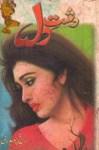 Dasht e Dil Novel by Rukh Chaudhary Free Pdf