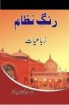 Rang e Nizam by Peer Naseer Ud Din Download Pdf
