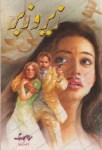 Zair O Zabar by Mirza Amjad Baig Free Pdf