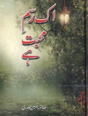 Ek Rasm e Mohabbat Hai by Saima Akram Pdf