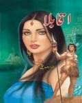 Aqabla Novel by Anwar Siddiqui Free Pdf