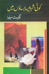 Koi Shehar Aesa Basaon Main by Nighat Seema Pdf