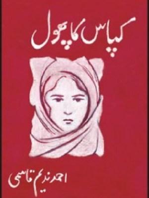 Kapas Ka Phool by Ahmad Nadeem Qasmi Pdf