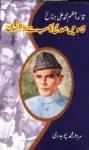 Quaid e Azam Muhammad Ali Jinnah by Sardar Muhammad