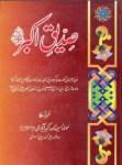 Siddique e Akbar By Shaykh Saeed Ahmad Akbar Abadi Pdf