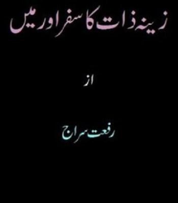 Zeena e Zaat Ka Safar Aur Main by Riffat Siraj Pdf