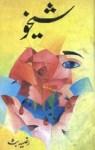 Shaikhoo Novel by Razia Butt Free Pdf