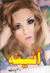 Aaina Novel By Razia Butt Pdf Free Download