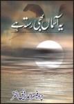 Ye Asman Bhi Rasta Hai by Prof. Ahmad Rafiq Pdf