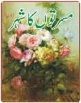 Musarraton Ka Shehar by Razia Butt Free Pdf
