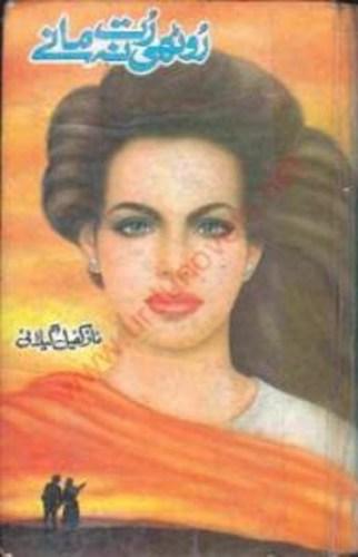Roothi Rut Na Manay by Naz Kafeel Download Free PDf